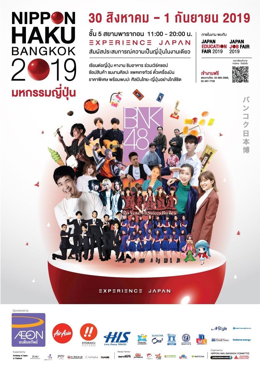 Nippon Haku Bangkok 2019 (AW1)