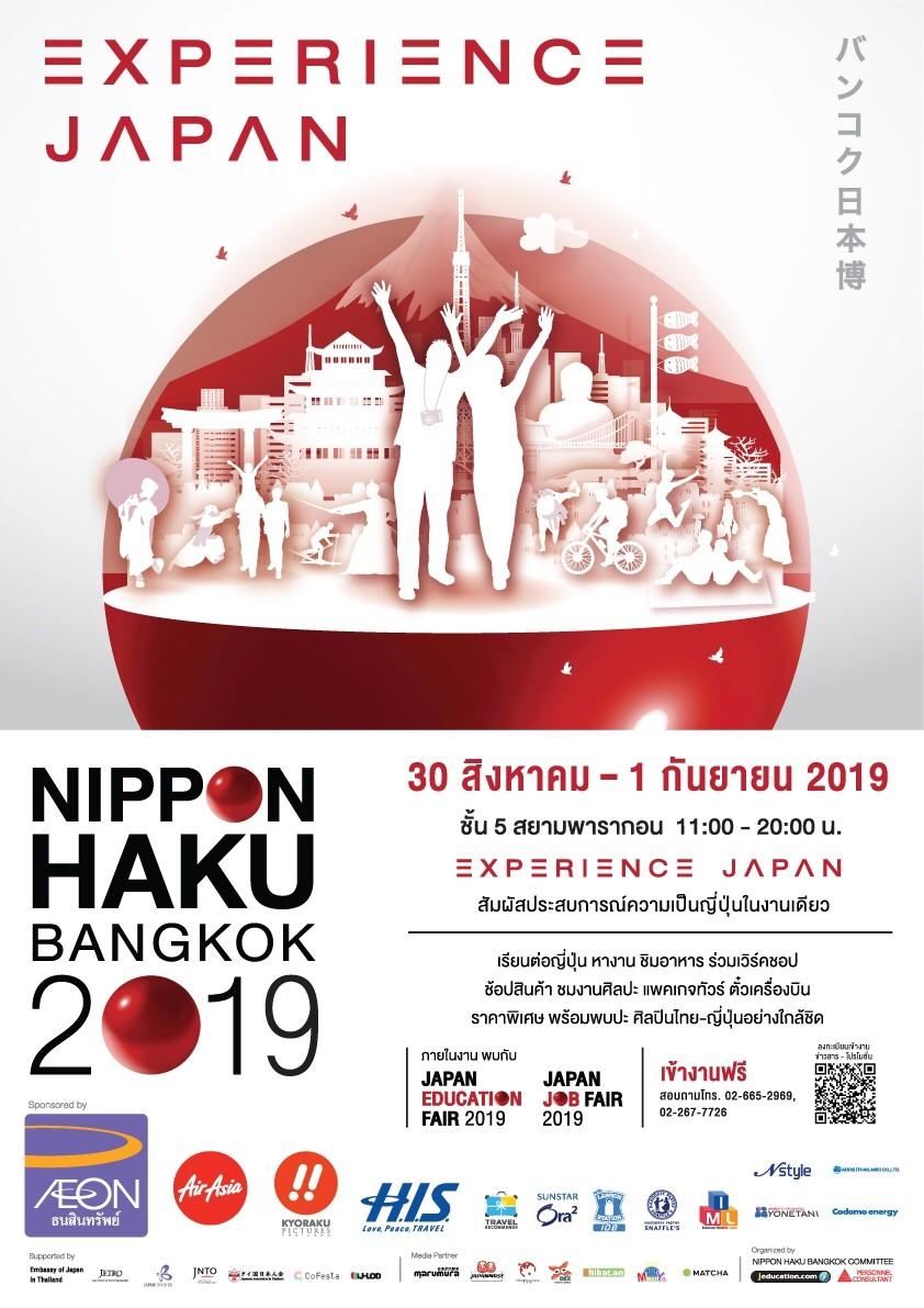 Nippon Haku Bangkok 2019 (AW2)