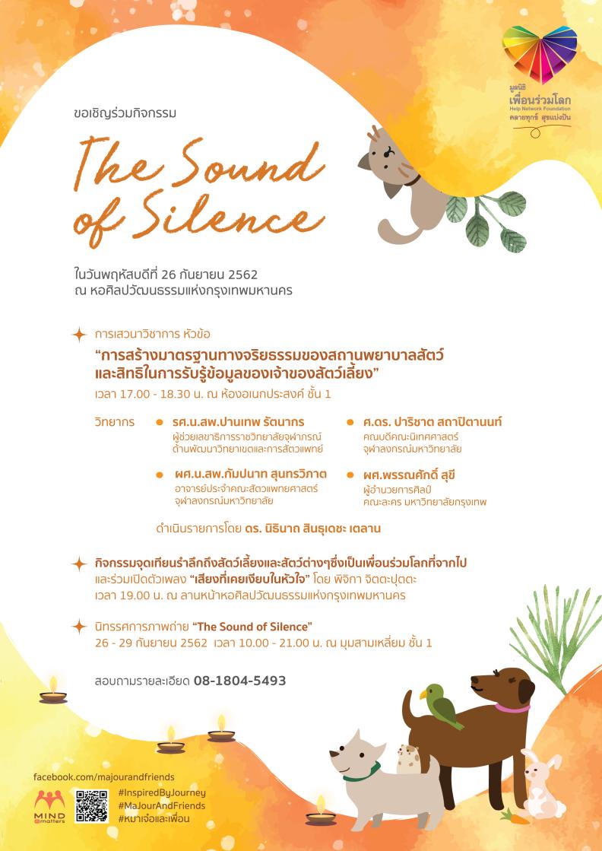 soundofsilence_PR-01
