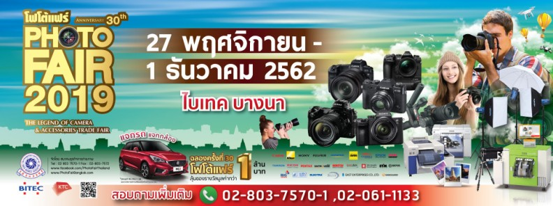 cropped-aw_PhotoFair2019_FacebookCover-01.jpg