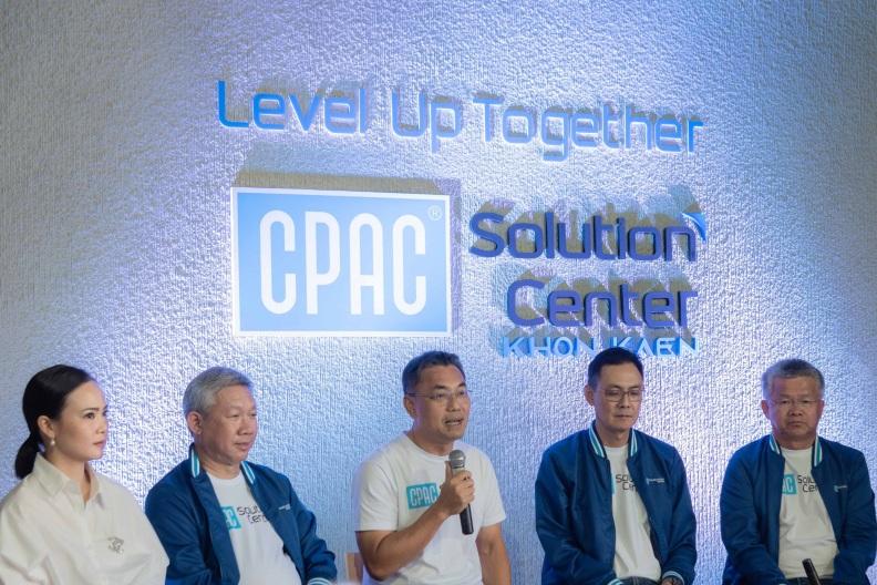 3 งานเปิดศูนย์ CPAC Solution Center จ.ขอนแก่น