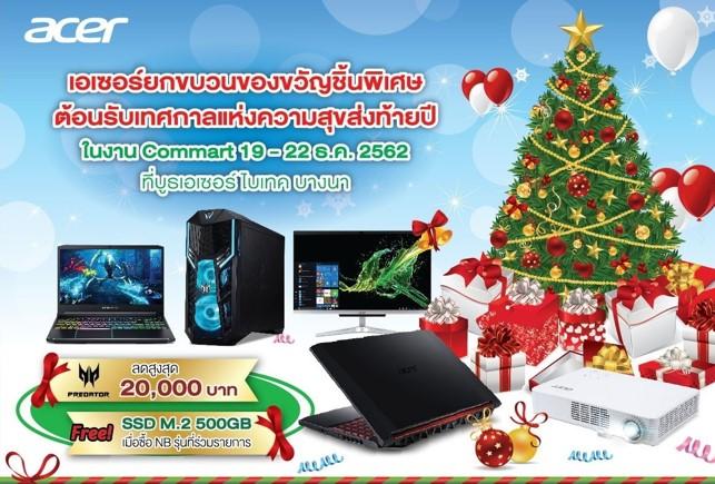 Acer Commart Promotion.jpg