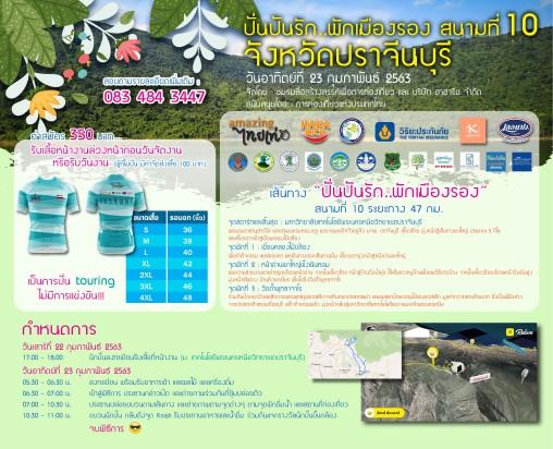 Web Banner ปราจีน(5.2)