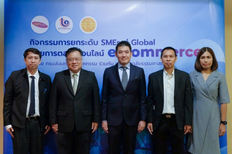 กสอ. จับมือ ธรรมศาสตร์ ยกระดับ SME สู่ Global_1