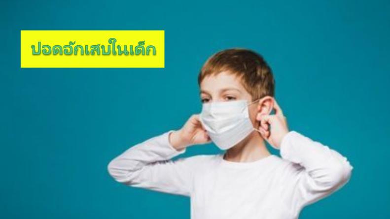 โรคปอดอักเสบในเด็ก