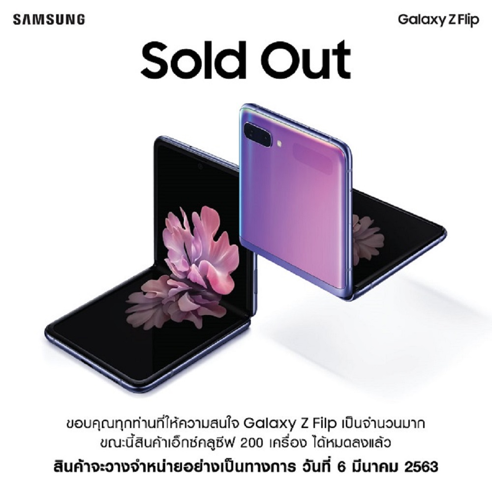GALAXY Z FLIP-SOLD-OUT 00