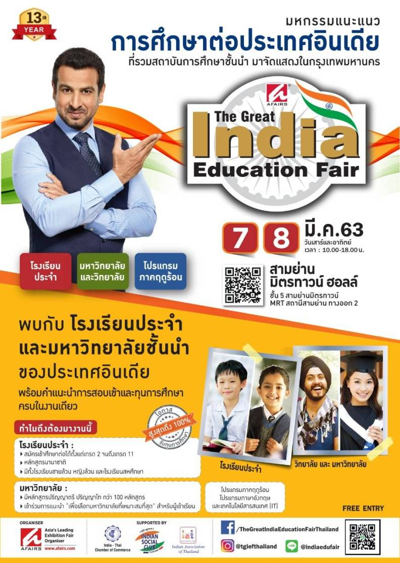 Poster Thai