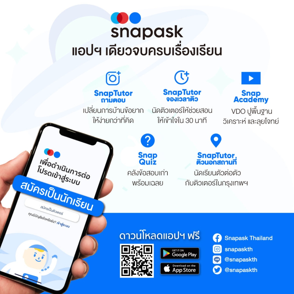 Snapask-WHAT2