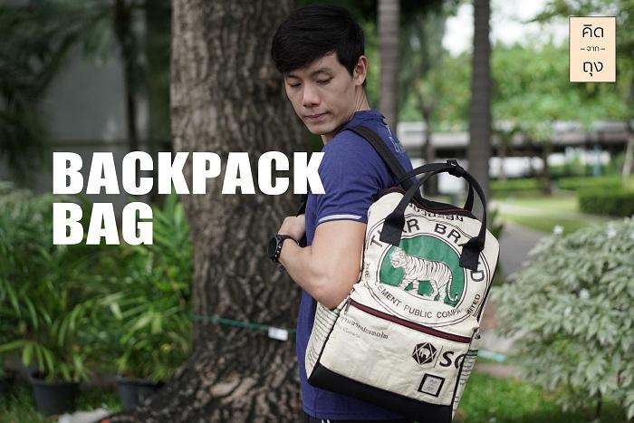 1 กระเป๋าถุงปูน คิด-จาก-ถุง