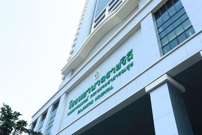 6_โรงพยาบาลราชวิถี